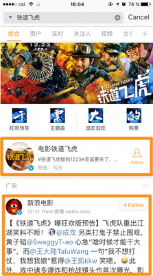 weibo search engine promo final